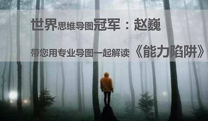 互动吧-思维导图篇:思维导图发明人东尼博赞亲传弟子--赵巍,带您解读《能力陷阱》