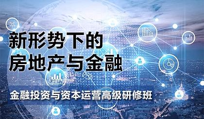 互动吧-清华大学《新形势下的房地产与金融》核心课程,欢迎参加试听学习!