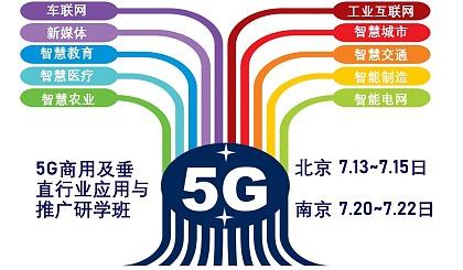 互动吧-2019年5G商用及垂直行业应用与推广高级研学班(7月南京班)