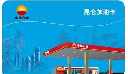 互动吧-与其等待油价降,不如把握好机会!1000元中石油加油卡报名领。