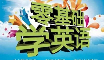 互动吧-武汉零基础英语培训班,英语基础,英语口语入门培训