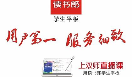 互动吧-【长治站】读书郎首届工厂直销内购会—免费领取199元智能运动手环