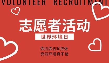 """互动吧-香山社区""""清扫清洁坚持做 亮丽环境真不错""""世界环境日主题志愿者服务活动"""