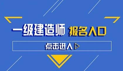 互动吧-深圳一级建造师培训机构,一级消防工程师培训通关课