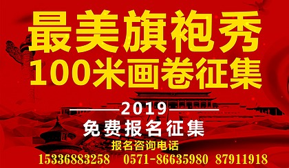 互动吧-『2019杭州最美旗袍100米画卷展』旗袍照开始征集啦!!