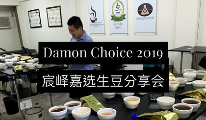 互动吧-Damon Choice#2019 宸峄嘉选生豆**会