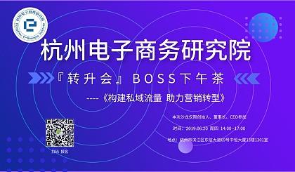 互动吧-「构建私域** 助力营销转型」—电商院『转升会』BOSS下午茶(第六期)