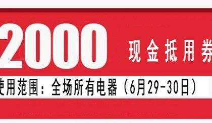 互动吧-2019年邮政家电节,2000元现金抵用券大派送(限100名)!