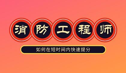 互动吧-【广州消防工程师培训】多年办学经验、每一步提升看得见