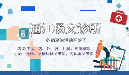 互动吧-通江杨文诊所冬病夏治活动开始了