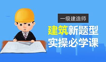 互动吧-【北京一级建造师免费试听课】 丰富的课程体系,总有一款适合你