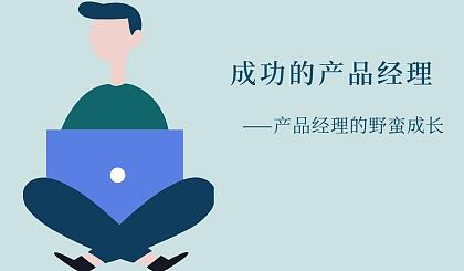 互动吧-2月24-25 上海 《成功的产品经理——产品经理的野蛮成长》