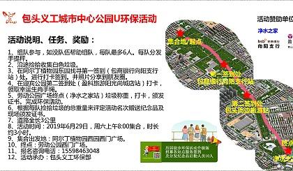 互动吧-包头义工城市中心公园U环保活动(第四期环保活动升级版)