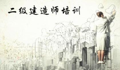 互动吧-沧州建造师培训多少钱,二级建造师报名条件