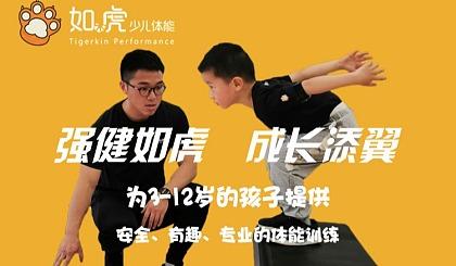 互动吧-仅售39元,价值599元3-12岁儿童体适能课程大礼包!