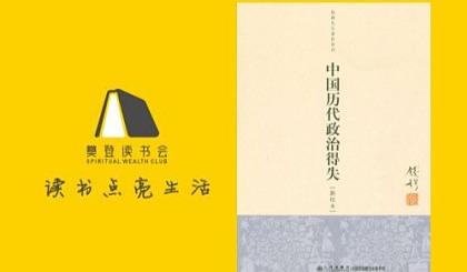 互动吧-沙龙课程活动报名丨《中国历代政治得失》
