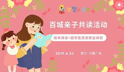 """互动吧-樊登小读者""""百城亲子共读""""活动(营口站)--万隆广场职业体验"""