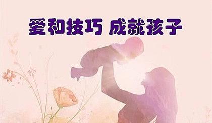 互动吧-《爱和技巧  成就孩子幸福家庭工作坊》