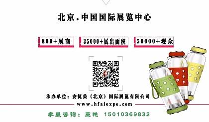 互动吧-2019北京富氢产品与健康产业展览会