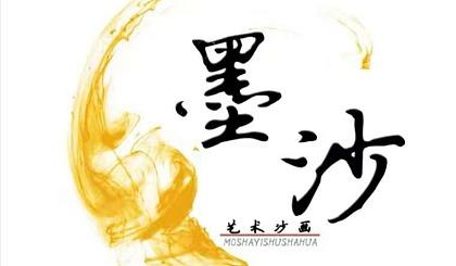 互动吧-中国沙画师协会等级考试报名