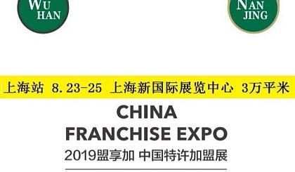 互动吧-2019第54届上海连锁加盟展览会8月23日