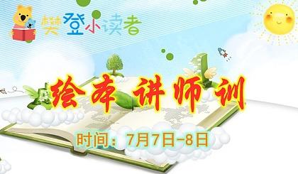互动吧-樊登小读者(湖南)第五期绘本讲师训