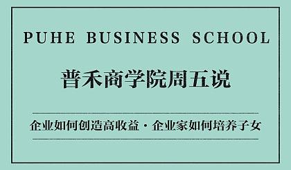 互动吧-普禾商学院周五说 | 企业如何创造高收益 ● 企业家如何培养子女