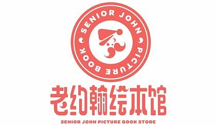 互动吧-【6月29日周六10:30】老约翰故事会4-6岁招募公告(第168期)