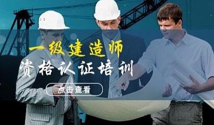 互动吧-【大庆一级建造师免费试听课】老师全天候在线答疑,全方位解决备考疑难杂症