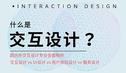 互动吧-交互设计全面解析