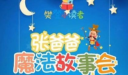 互动吧-樊登读书、小读者--张爸爸魔法故事会(安庆站)