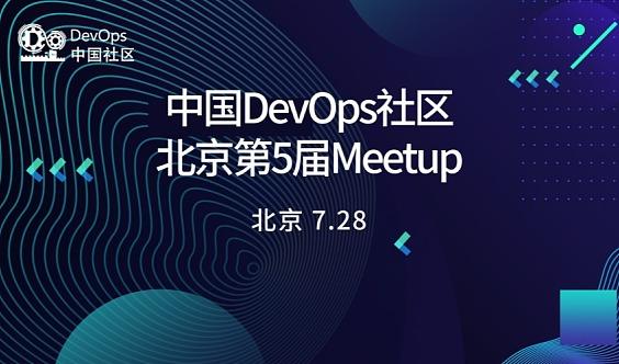 中国DevOps社区北京第5届Meetup