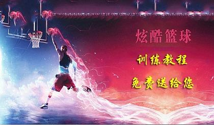 互动吧-篮球训练教程免费领取,包含个人进攻,防守,团队配合等打发配合