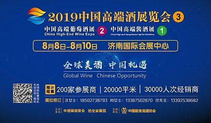 互动吧-2019(第三届)中酒展