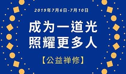 互动吧-【公益禅修】四川什邡I 7月6日-7月10日梁皇宝忏