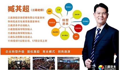 互动吧-深圳站——《创新金融模式、股权激励、股权投融资》总裁**会