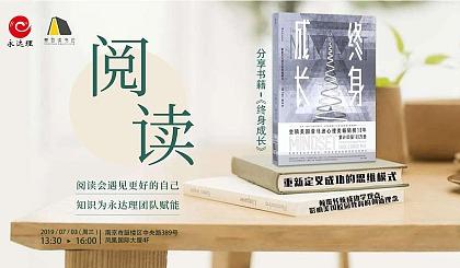 互动吧-樊登读书会之《终生成长》:转变固定型思维,人生从此开挂!