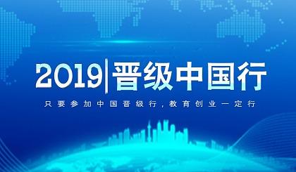 互动吧-2019年7月晋级中国行(南昌、佛山)