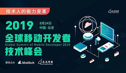 互动吧-2019全球移动开发者技术峰会【技术人的能力变革】