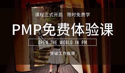 互动吧-【PMP免费体验课】项目管理必修课,突破工作瓶颈