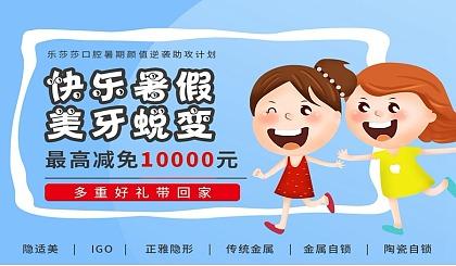 互动吧-【暑期矫牙优惠】立减10000元+免费口腔检查+免费方案设计+免费动画