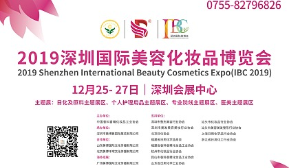 互动吧-2019深圳美博会(深圳美容化妆品博览会)
