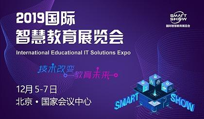 互动吧-2019SmartShow国际智慧教育展