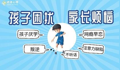 互动吧-【父母必看-公益测评】如何解决孩子厌学、叛逆、拖拉、网瘾、注意力不集中