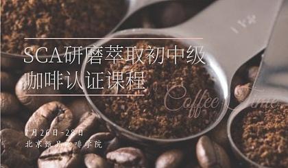 互动吧-SCA研磨萃取初中级咖啡认证课程