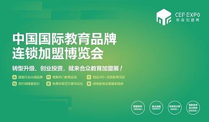 互动吧-2020第十五届中国国际教育品牌连锁加盟博览会(北京站)
