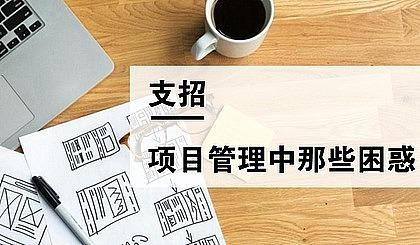 互动吧-南京线上讲座 | 项目经理必听,名企大咖们做项目的关键方法