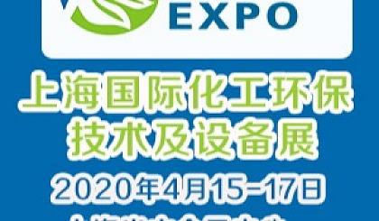 互动吧-关注2020年4月第九届上海国际化工环保技术及设备展览会