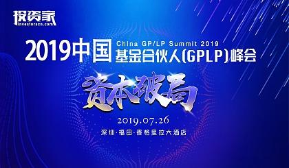 互动吧-投资家网●2019中国基金合伙人(GPLP)峰会