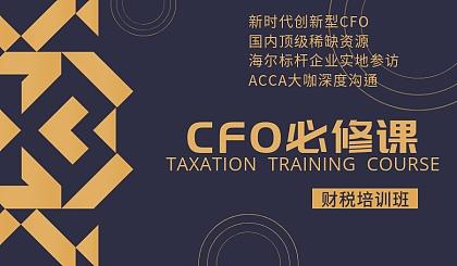 """互动吧-""""智F计划""""-CFO高级研修班"""
